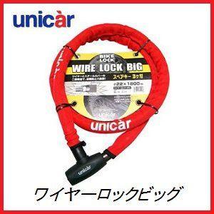 ユニカー工業 BL-18 ワイヤーロックビッグ 22φ×1800mm 「カラー/レッド」「バイクロック」【UNICAR】【ココバリュー】|cocovalue