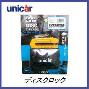 ユニカー工業 BL-19 ディスクロック 「バイクロック」【UNICAR】【ココバリュー】|cocovalue