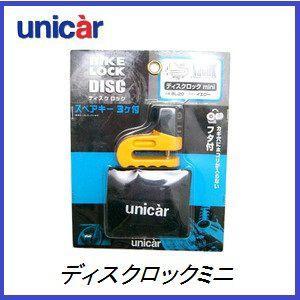 ユニカー工業 BL-20 ディスクロック ミニ 「バイクロック」【UNICAR】【ココバリュー】|cocovalue