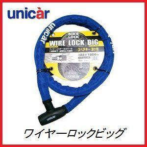 ユニカー工業 BL-21 ワイヤーロックビッグ 22φ×1800mm 「カラー/ブルー」「バイクロック」【ユニカー工業/UNICAR】【ココバリュー】|cocovalue