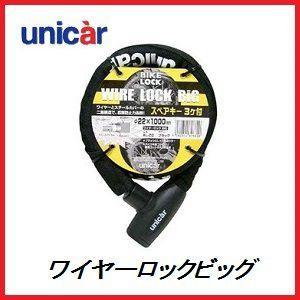 ユニカー工業 BL-22 ワイヤーロックビッグ 22φ×1000mm 「カラー/ブラック」「バイクロック」【UNICAR】【ココバリュー】|cocovalue
