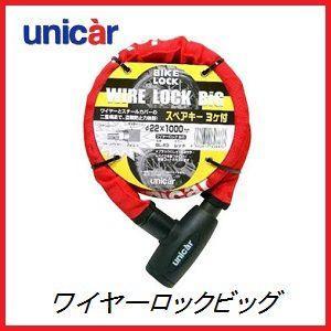 ユニカー工業 BL-23 ワイヤーロックビッグ 22φ×1000mm 「カラー/レッド」「バイクロック」【UNICAR】【ココバリュー】|cocovalue