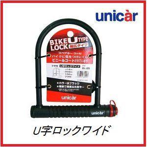 ユニカー工業 BL-25 U字ロック ワイド 「バイクロック」【UNICAR】【ココバリュー】|cocovalue