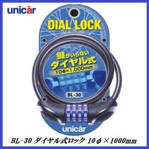 ユニカー工業 BL-30 ダイヤルロック 10φ×1000mm 「バイクロック」【UNICAR】【ココバリュー】|cocovalue