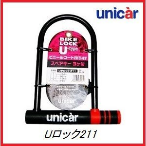 ユニカー工業 BL-9 Uロック211 鍵穴キャップ付 「バイクロック」【UNICAR】【ココバリュー】|cocovalue