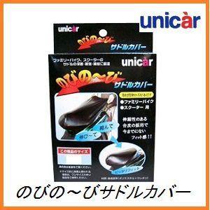 【メーカー】 ■ユニカー工業(UNICAR)  【製品情報】 『BS-018 のびのびサドルカバー ...