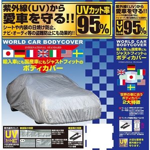 (新商品)ユニカー工業 CB-107 NEWワールドカー ボディカバー タフター WA-W (BV-107のリニューアル商品)【unicar】 【ココバリュー】|cocovalue