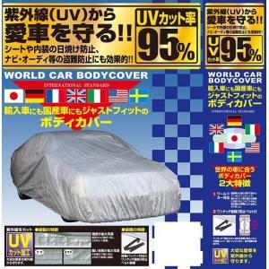 (新商品)ユニカー工業 CB-108 NEWワールドカー ボディカバー タフター WB-W (BV-108のリニューアル商品)【unicar】 【ココバリュー】|cocovalue