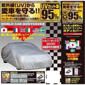 (新商品)ユニカー工業 CB-201 NEWワールドカー ボディカバー オックス WA (BV-201のリニューアル商品)【unicar】 【ココバリュー】|cocovalue