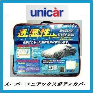ユニカー工業 BV-608 スーパーユニテックス ボディカバー WB-W 【unicar】 【ココバリュー】|cocovalue