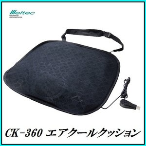 大自工業 CK-360 エアクールクッション USB/DC1...