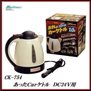 (即日発送致します!) 大自工業 CK-754 あったCarケトル 24V車専用 (湯沸かし器/ポット) Meltec/メルテック 【ココバリュー】|cocovalue