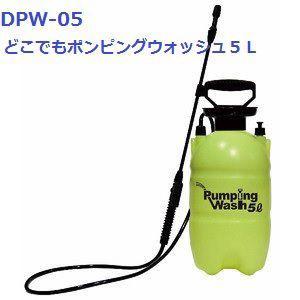 大自工業 DPW-05 どこでもポンピングウォッシュ 5L シャワー 噴霧器 メルテック meltec 【ココバリュー】