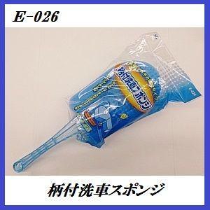 E-026 柄付洗車スポンジ (カーシャンプータンク付)【ワコー】【ココバリュー】|cocovalue
