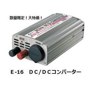 【完売】 E-16 DC/DCコンバーター 24V車用 【デコデコ/大自工業/meltec】【ココバリュー】|cocovalue