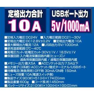 大自工業 ED-100 DC/DCコンバーター 定格10A 「デコデコ」 meltec 【ココバリュー】|cocovalue|02