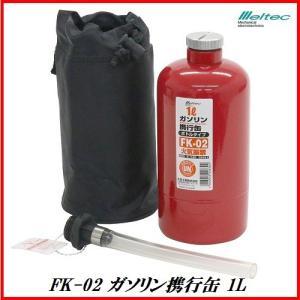 大自工業 FK-02 ガソリン携行缶 ボトルタイプ 1L (ガソリン缶) メルテック/Meltec【ココバリュー】