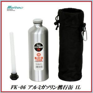 【メーカー】 ■大自工業 (Meltec)  【製品情報】 ■アルミ製のガソリン携行缶です! ■ガソ...