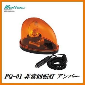 大自工業 FQ-01 非常回転灯 アンバー DC12V用 メルテック/Meltec 【ココバリュー】|cocovalue
