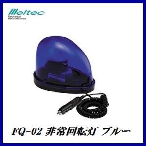大自工業 FQ-02 非常回転灯 ブルー DC12V用 メルテック/Meltec 【ココバリュー】|cocovalue