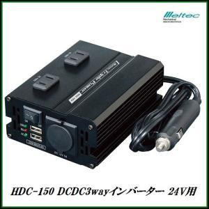 大自工業 HDC-150 DCDC3wayインバーター DC24V車用 USBポート2.4A メルテ...
