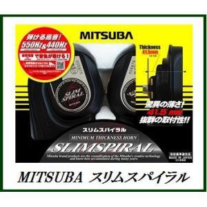 【完売】 MITSUBA HOS-03 スリムスパイラル (SZ-1131/ラクラク取付セット付) 【ホーン】 【ミツバサンコーワ/ミツバ】【ココバリュー】|cocovalue