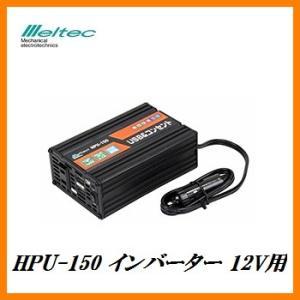 大自工業 HPU-150 インバーター DC12V車用  「USB&コンセント」 meltec 【ココバリュー】|cocovalue