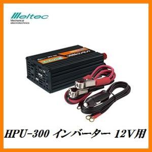大自工業 HPU-300 インバーター DC12V車用 「USB&コンセント」 meltec 【ココバリュー】|cocovalue