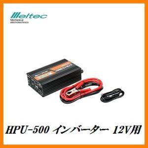 大自工業 HPU-500 インバーター DC12V車用 「USB&コンセント」 meltec 【ココバリュー】|cocovalue