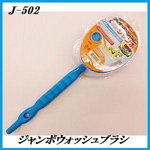 J-502 ジャンボ 洗車ブラシ (毛先/やわらか)【ココバリュー】|cocovalue