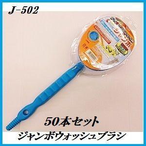(ケース販売) J-502 ジャンボ 洗車ブラシ×50本セット 「毛先/やわらか」【ココバリュー】