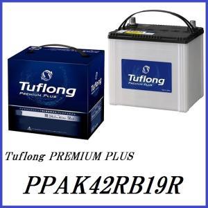 日立化成 JPAK-42R 55B19R Tuflong Premium バッテリー タフロング プレミアム 新神戸電機 ココバリューの商品画像|ナビ