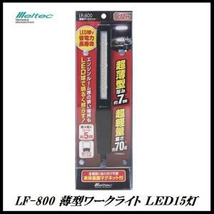 大自工業 LF-800 薄型ワークライト DC12V用 「SMD2835 LED 15灯搭載」 メルテック/Meltec 【ココバリュー】|cocovalue