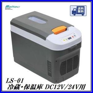 (送料無料!即日発送致します) 大自工業 LS-01 冷蔵・保温庫 DC12V/24V用 容量18L (温冷蔵庫) メルテック/Meltec 【ココバリュー】