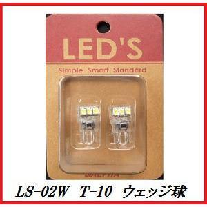 アルファ LS-02W T-10 ウェッジ球 【LED/3528SMD】/LED'S 【ココバリュー】|cocovalue