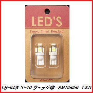 アルファ LS-04W T-10 ウェッジ球 【LED/5050SMD】/LED'S 【ココバリュー】|cocovalue