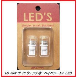 アルファ LS-05W T-10 ウェッジ球 【LED/1W】/LED'S 【ココバリュー】|cocovalue