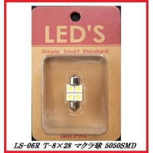 アルファ LS-06R T-8×28mm型 マクラ球 【LED/5050SMD】/LED'S 【ココバリュー】|cocovalue