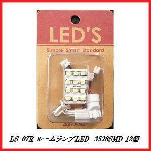 アルファ LS-07R ルームランプLEDセット T-10(ウェッジ)/T-8×28(マクラ)/口金対応 【LED/3528SMD】/LED'S 【ココバリュー】|cocovalue