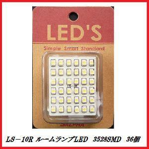 アルファ LS-10R ルームランプLEDセット T-10(ウェッジ)/T-8×28(マクラ)/口金対応 【LED/3528SMD】/LED'S 【ココバリュー】|cocovalue