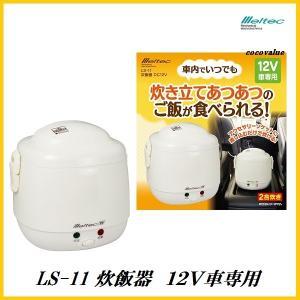 大自工業 LS-11 炊飯器 2合炊き 12V車専用 (自動車/船舶用)(炊飯ジャー) メルテック/...