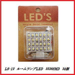 アルファ LS-12 ルームランプLEDセット T-10(ウェッジ)/T-8×28(マクラ)/口金対応 【LED/3528SMD】/LED'S 【ココバリュー】|cocovalue
