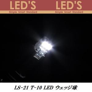アルファ LS-21 T-10 ウェッジ球 LED/3528SMD 180度回転 LED'S 【ココバリュー】|cocovalue