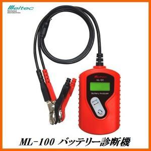 大自工業 ML-100 バッテリー診断機 12Vバッテリー専用(バッテリーテスター) メルテック/M...