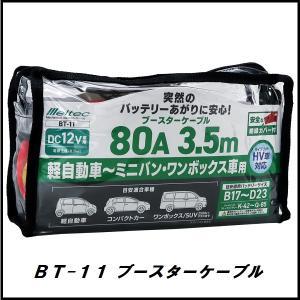 大自工業 ML-911 ブースターケーブル 80A/3.5メートル DC12V用 メルテック/Meltec 【ココバリュー】 cocovalue