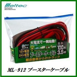 大自工業 ML-912 ブースターケーブル 100A/3.5メートル DC12V/24V用 メルテック/Meltec 【ココバリュー】 cocovalue