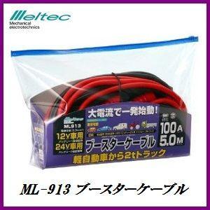 大自工業 ML-913 ブースターケーブル 100A/5メートル DC12V/24V用 メルテック/Meletec 【ココバリュー】 cocovalue