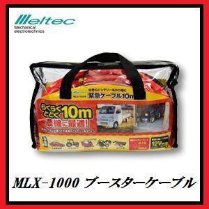 大自工業 MLX-1000 ブースターケーブル 長さ:10メートル DC12V用 メルテック/Meltec 【ココバリュー】 cocovalue