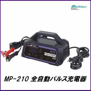 大自工業 MP-210 全自動パルス充電器 DC12V専用 Meltec メルテック ココバリュー