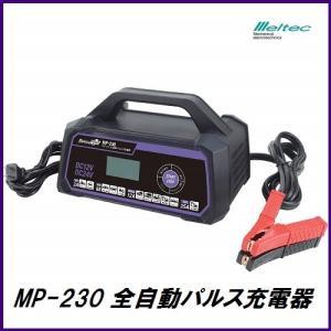 大自工業 MP-230 全自動パルス充電器 DC12V/24V用 Meltec メルテック ココバリ...